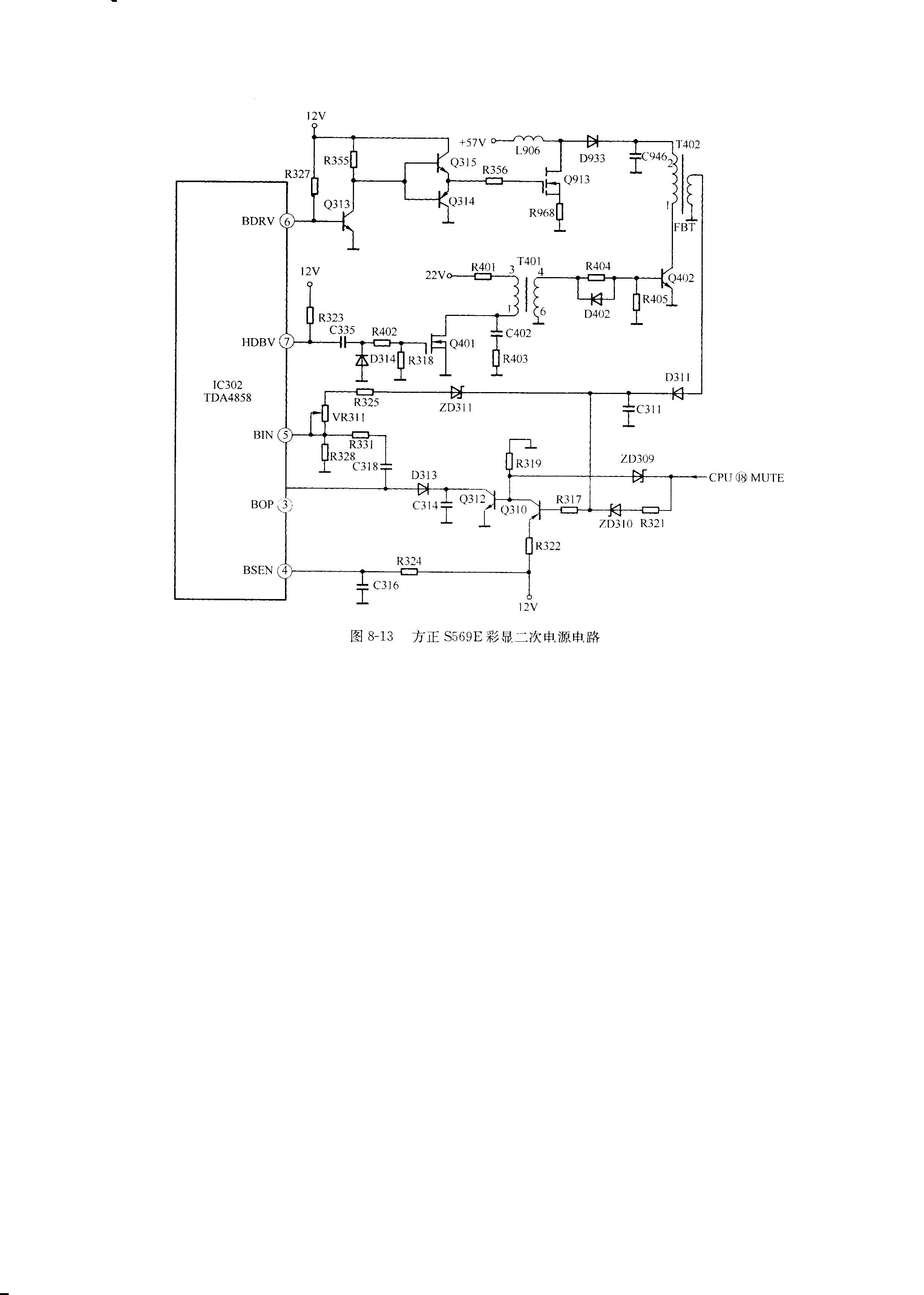通过tda4858内部电路控制6脚输出高电平