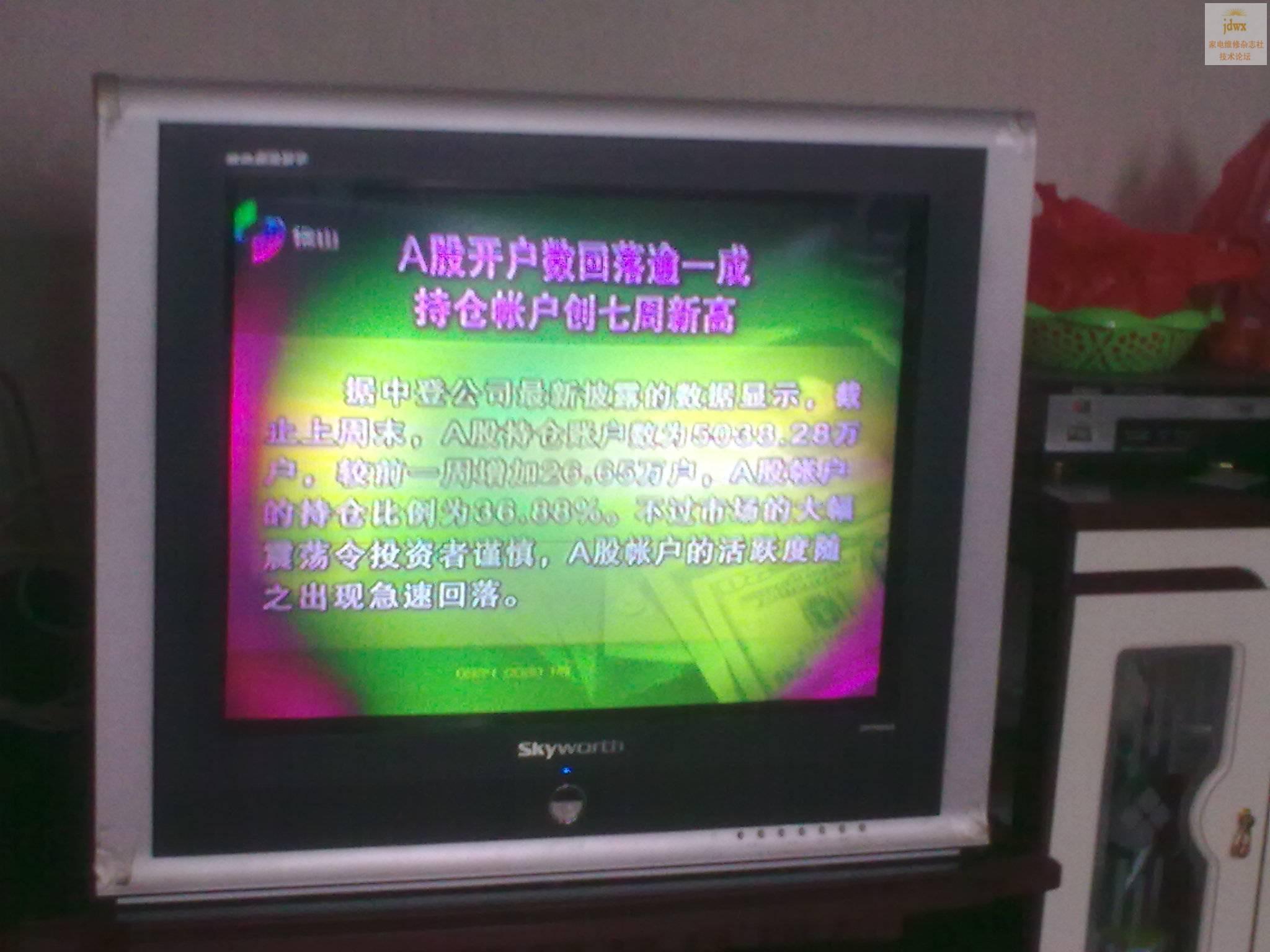 我修的是创维29t68aa电视