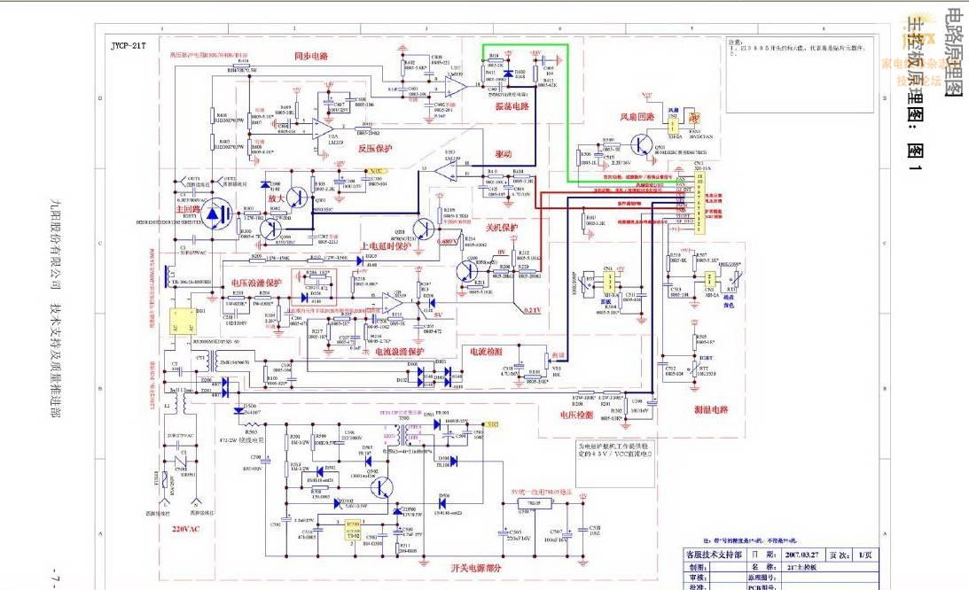 九阳电磁灶jyc-21cs21图纸