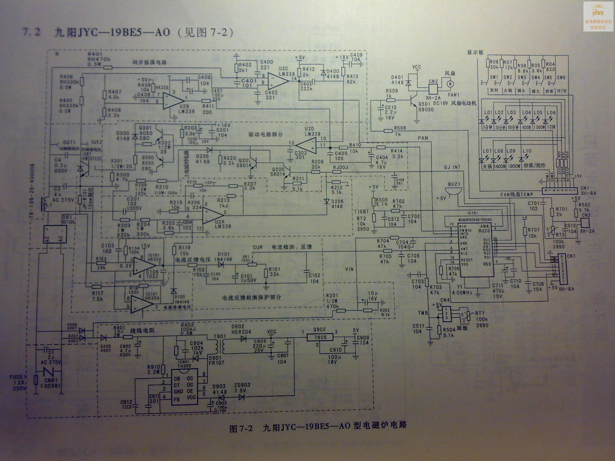 九阳jyc—19be5电磁炉图纸