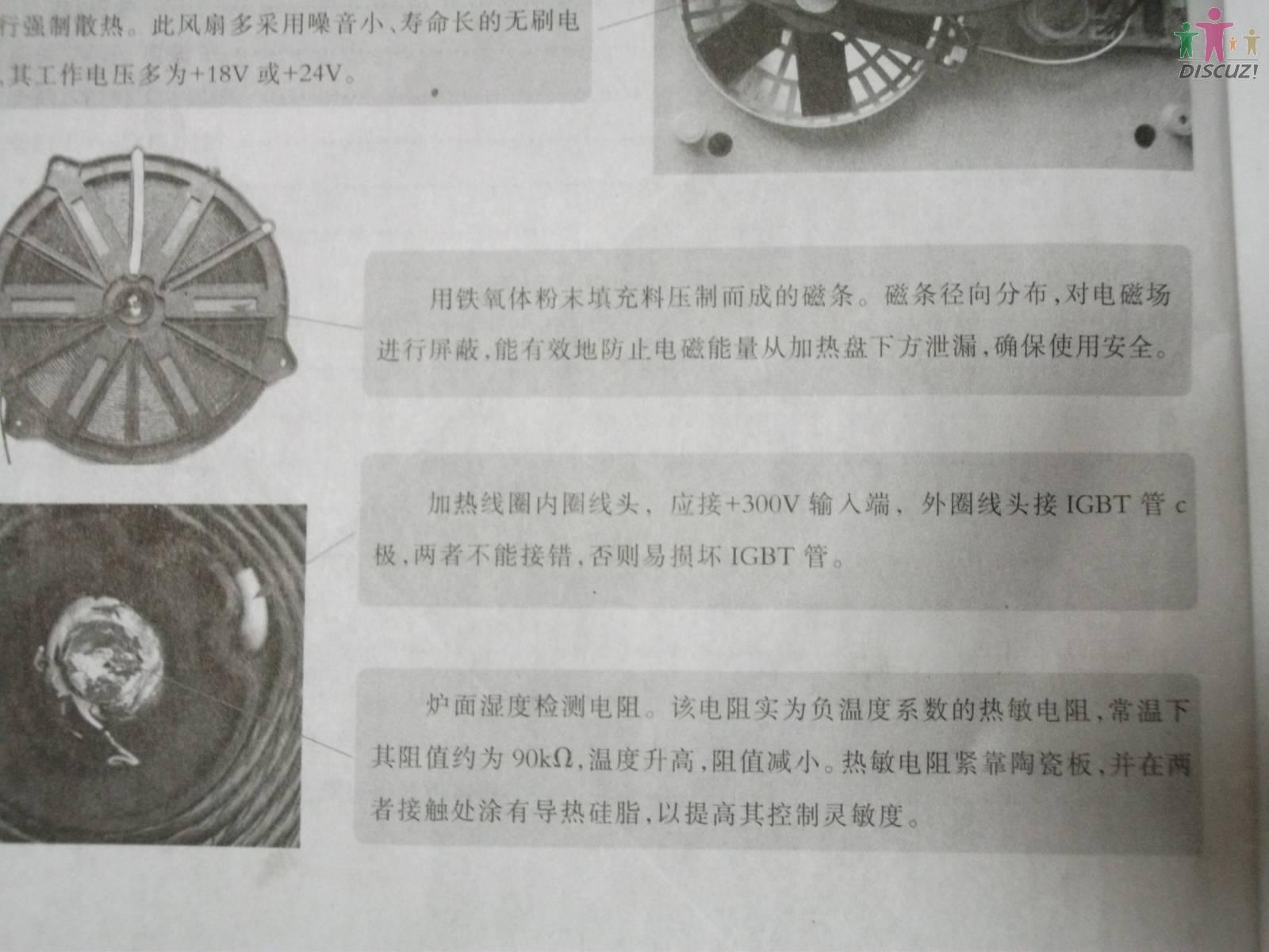 九阳压力锅内部接线图