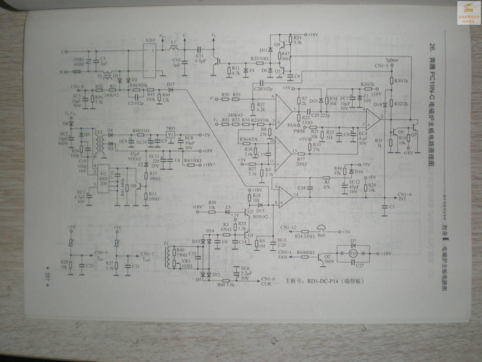 奔腾电磁炉pc19n-b图纸