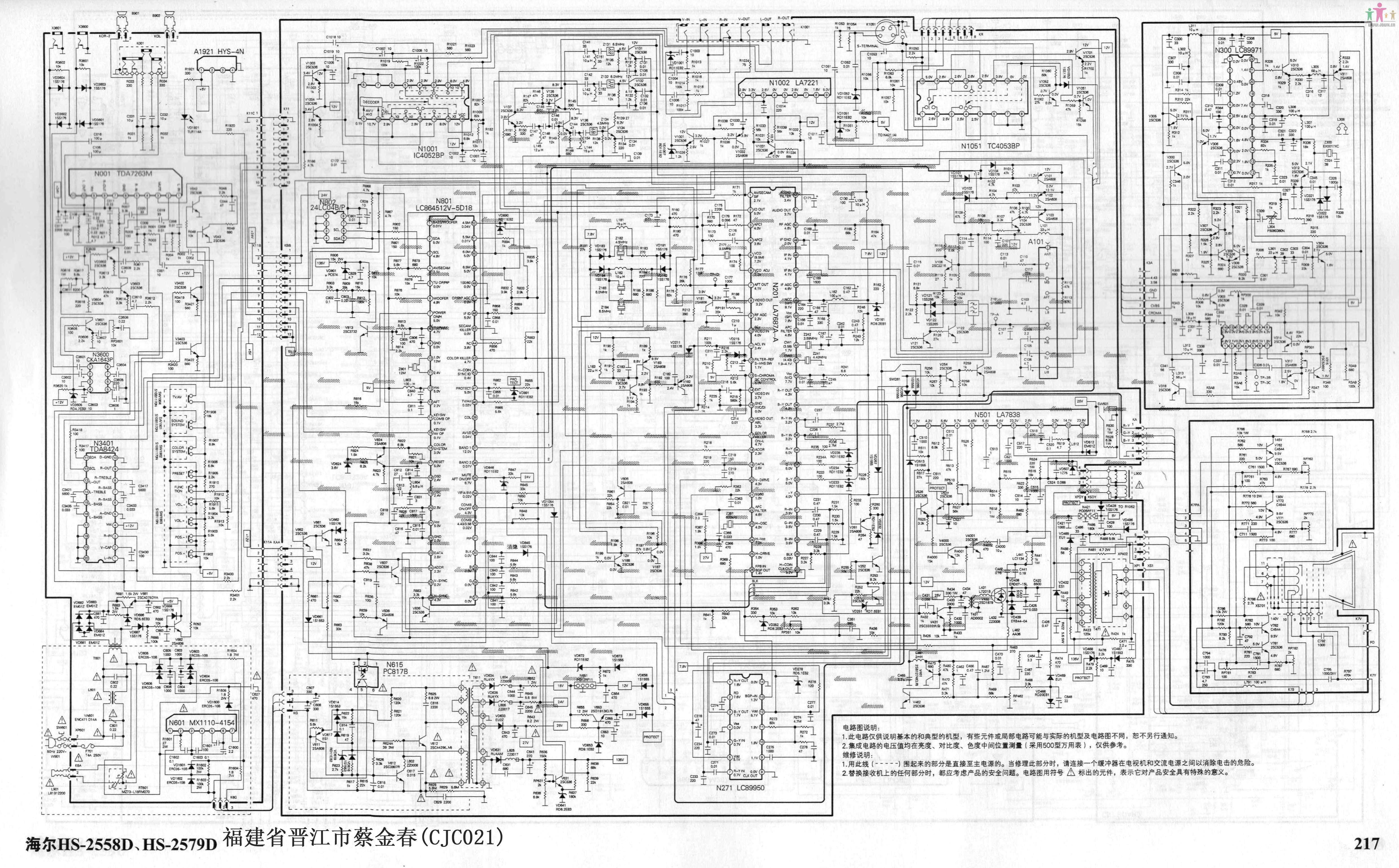海尔hs-2558d机子的电路图(lc864516vla7687a)