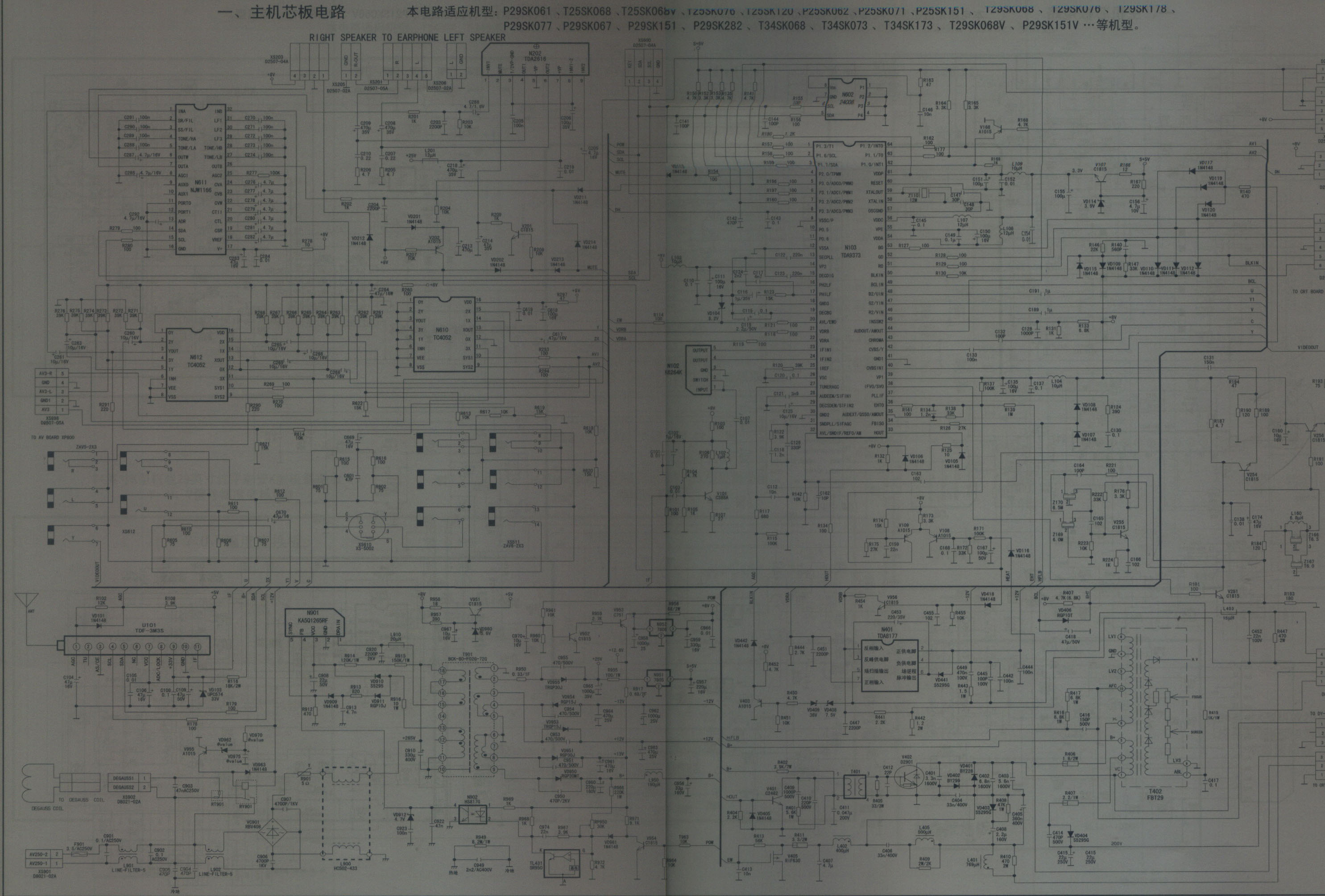 谁有康佳t25sk026的电路图