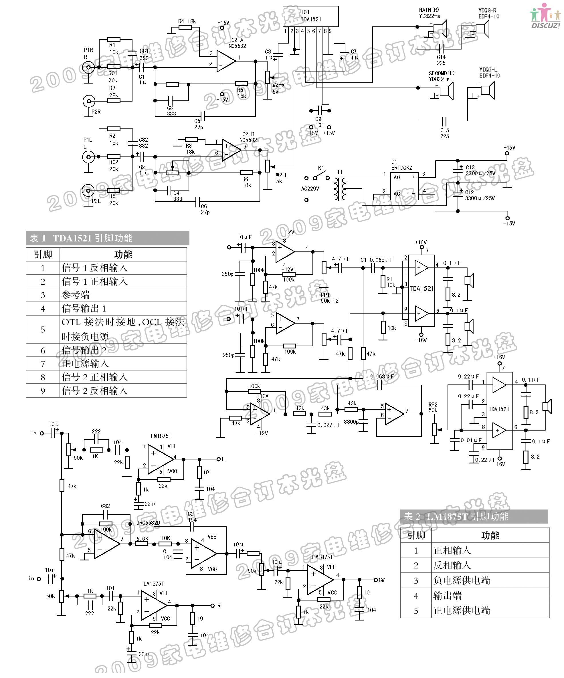 小家电电路图2