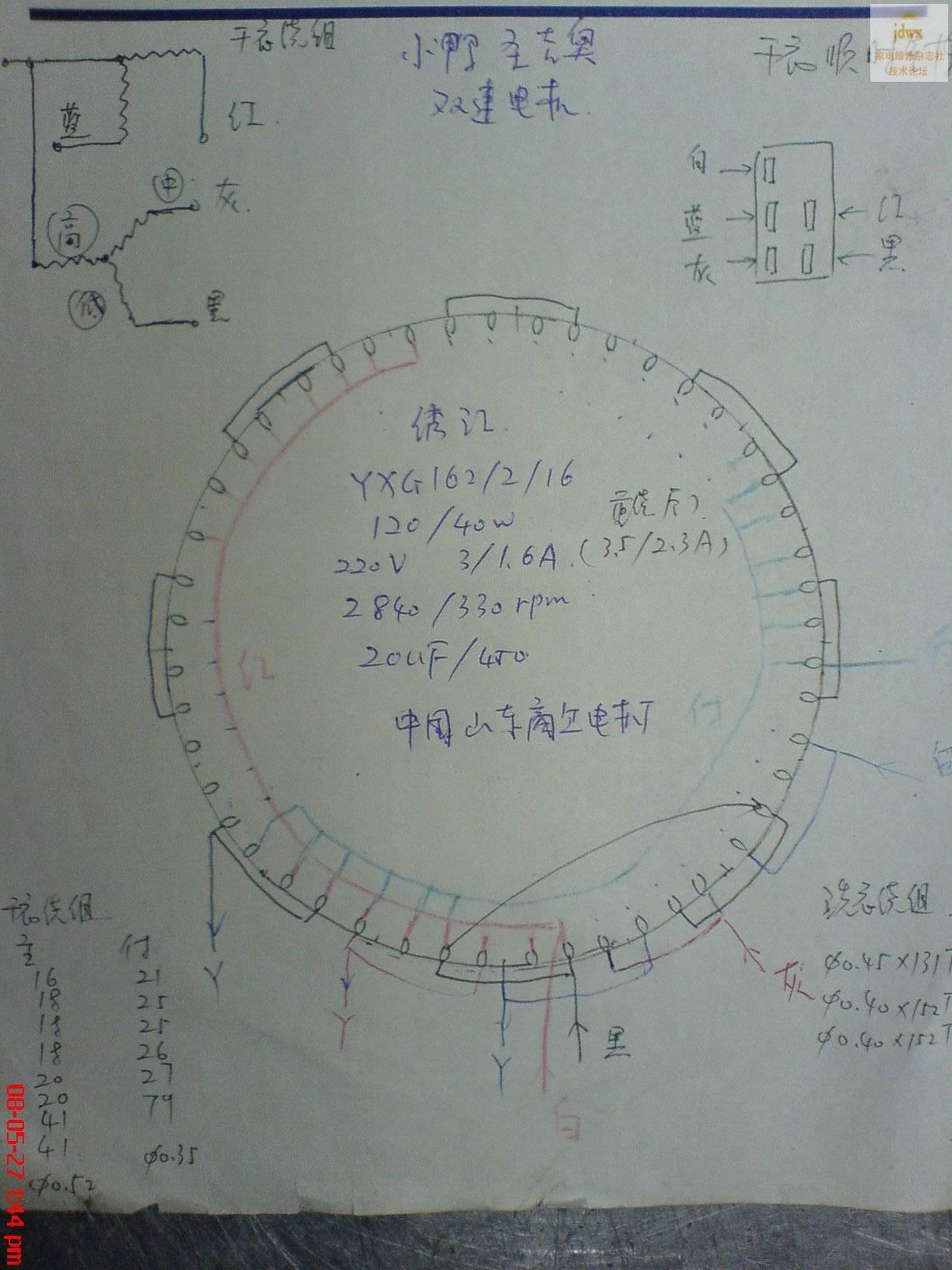 朋友的海尔滚筒洗衣机电机烧了,洗衣机型号:XQG50-AL600TXBS 电机是意大利产的:sole 型号:20572809 180/75W 2800/300r/min 20uf 450V 对应国产型号应该是:YXG162/2/12C1 本来这个电机买的到,因为从来没有修过这种电机想学习一下,有这个资料的朋友分享一下, 忘了说这个是48槽的电机联系QQ:304508384 注明电机 --------------------------------- 普通一对磁极电机,两套绕组.
